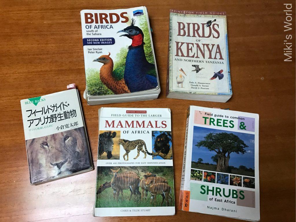 タンザニアに行く時に持参した図鑑いろいろ 鳥類&哺乳類&植物
