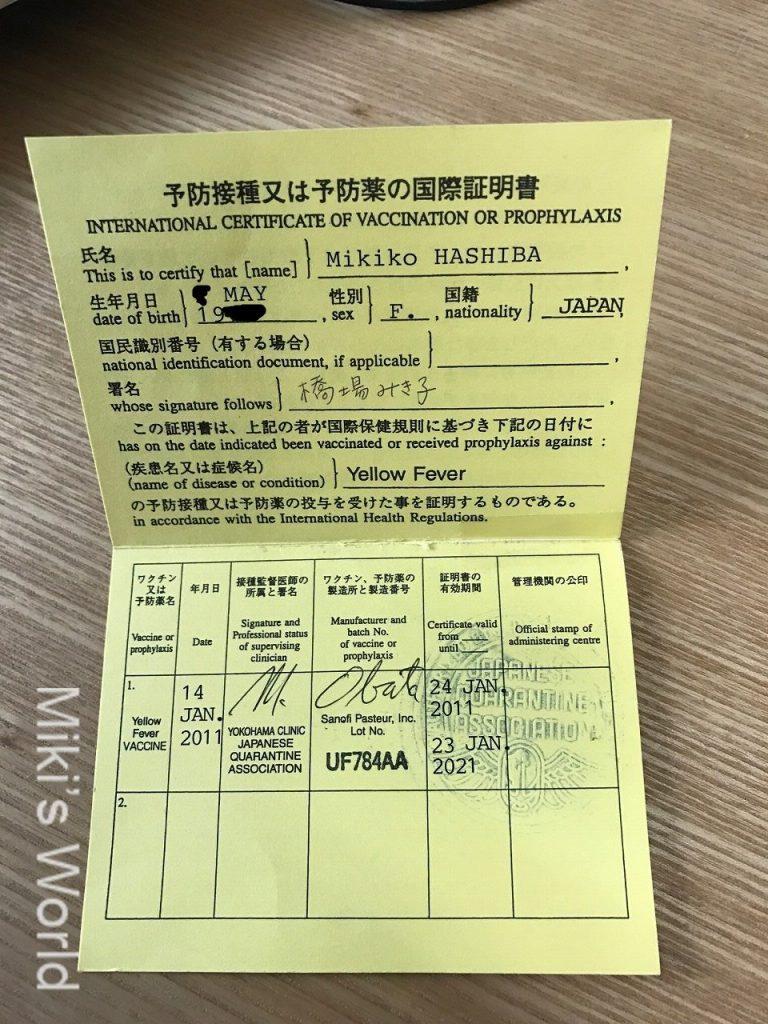 黄熱病予防接種証明書イエローカード