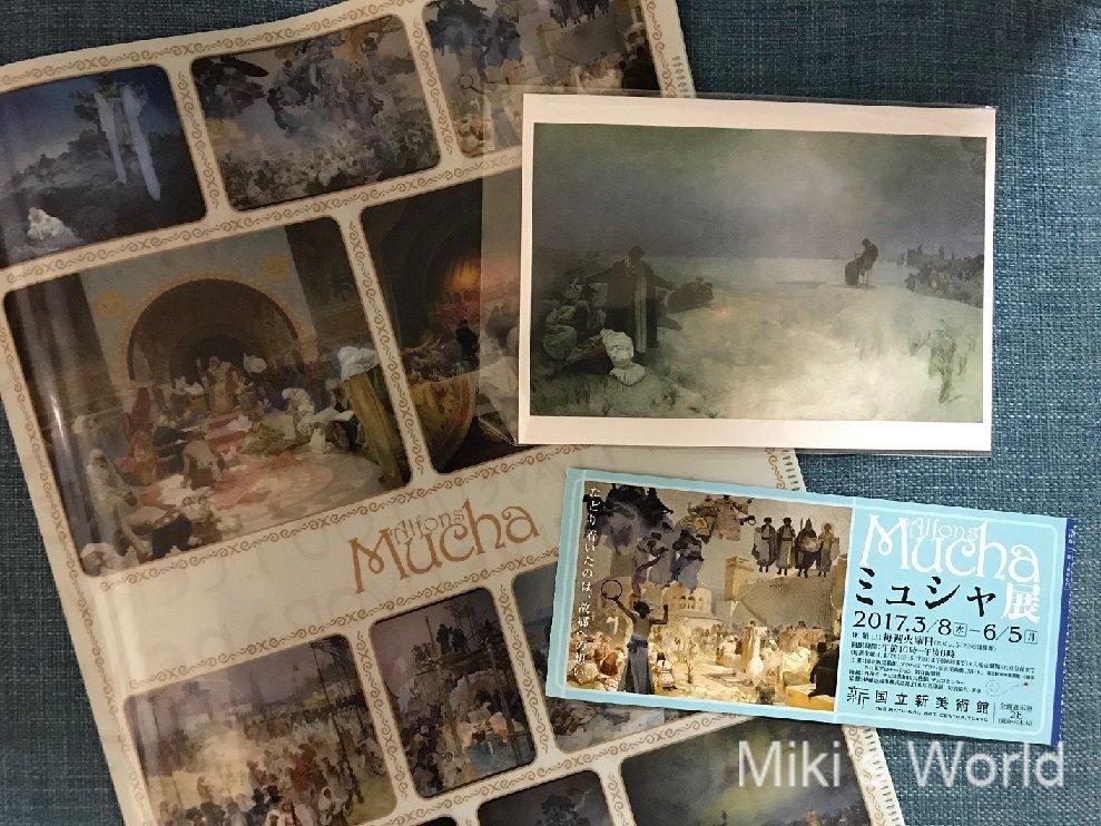 国立新美術館ミュシャ展を快適に楽しむ3つの方法