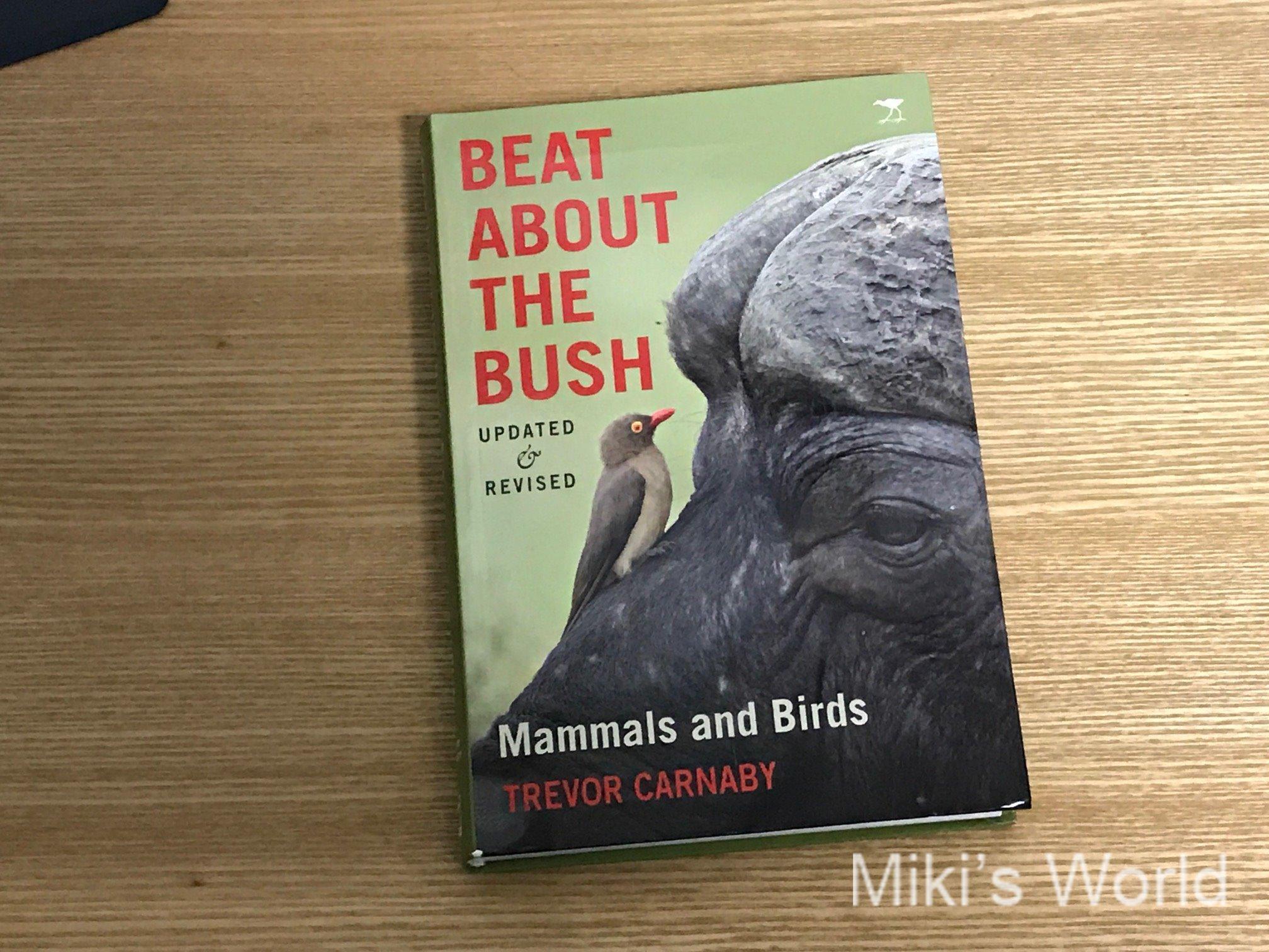 哺乳類と鳥の面白本