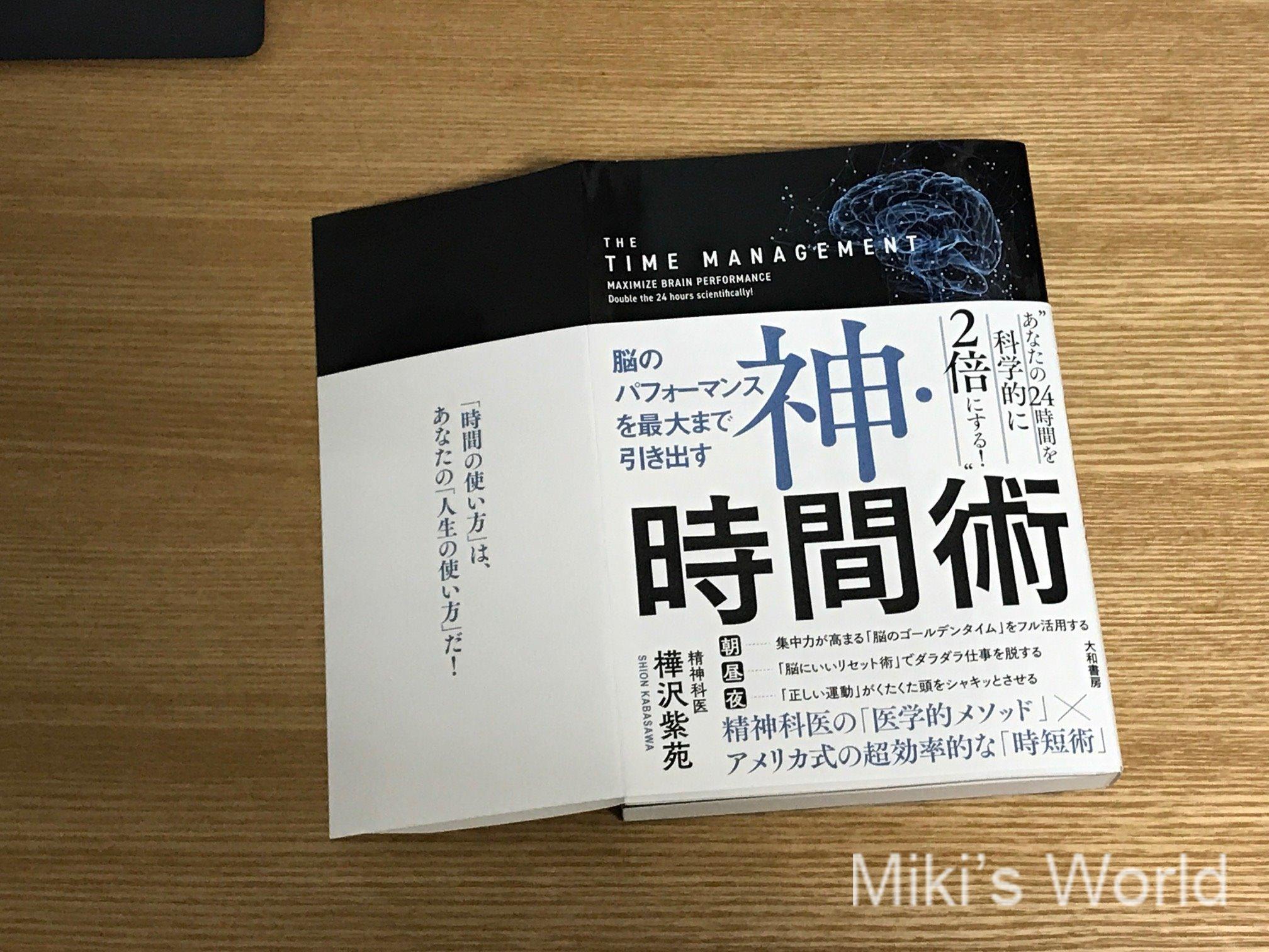 この本おすすめします!『神・時間術』 精神科医 樺沢紫苑 著