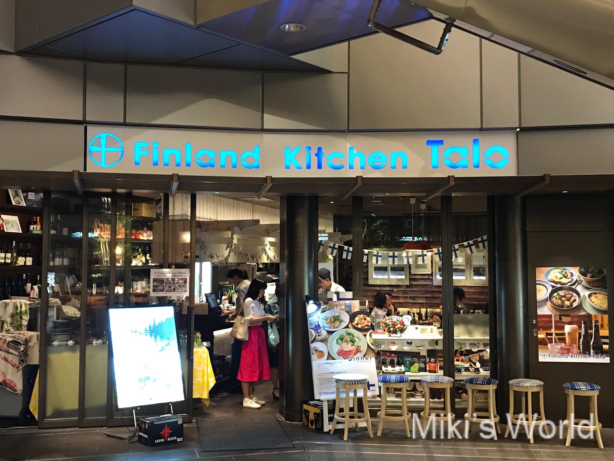 フィンランドキッチンタロで食事をし、フィンランドを思い出す