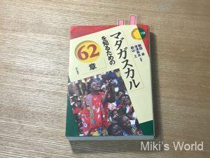 マダガスカルを知るための62章という本