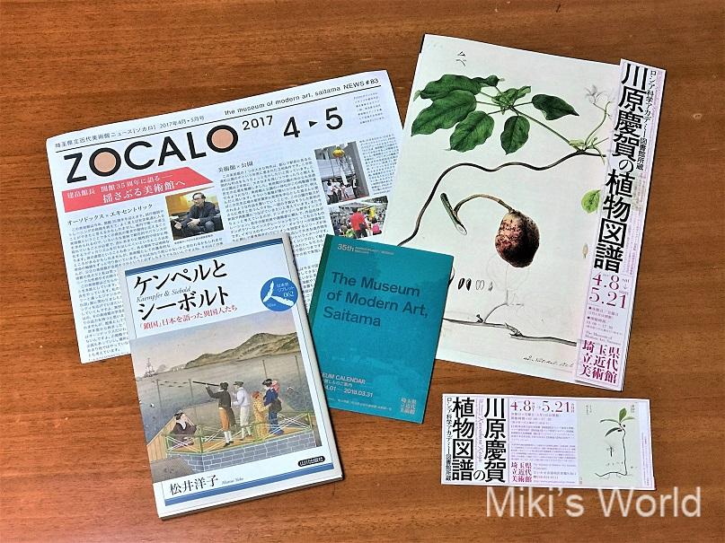 川原慶賀の植物図譜 埼玉県立近代美術館 植物好き必見!