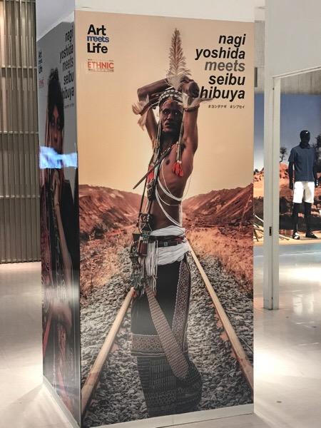 アフリカの民族を撮る ヨシダナギさん写真展 渋谷西武へGO!