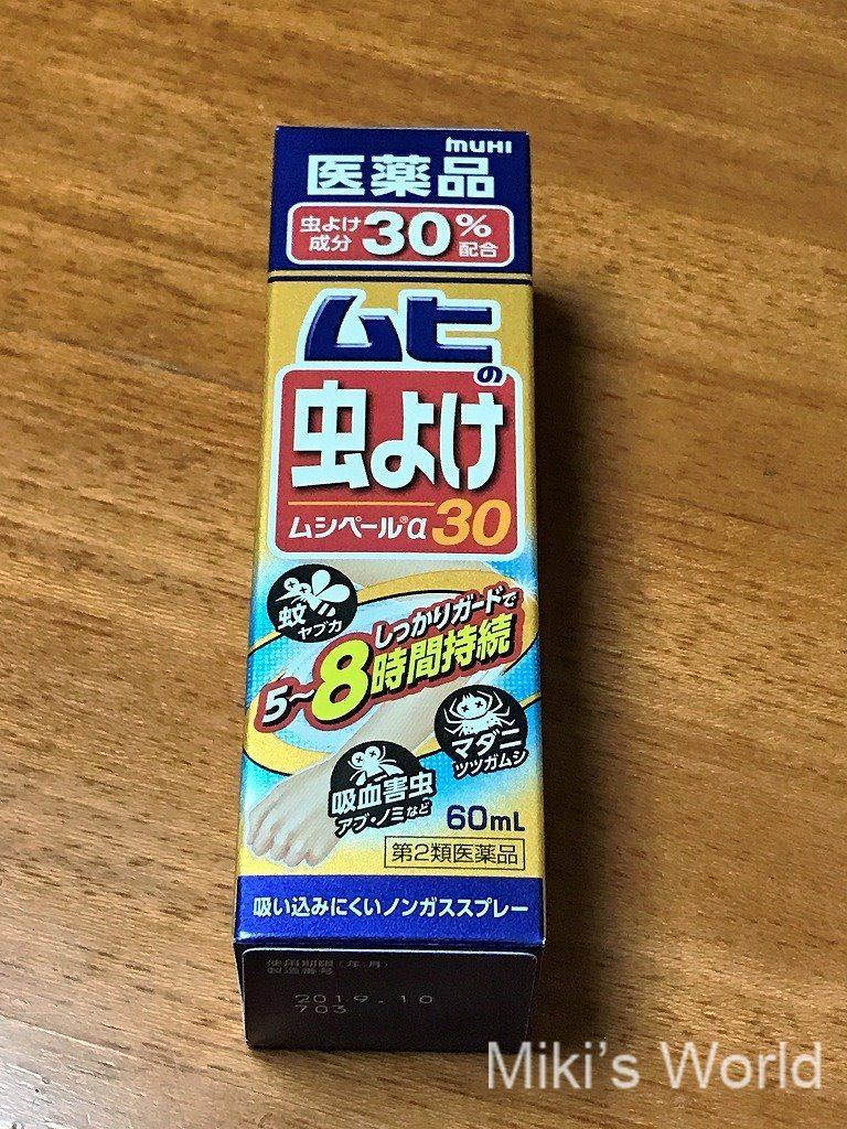 おすすめ虫除け 日本で買える一番きくやつ