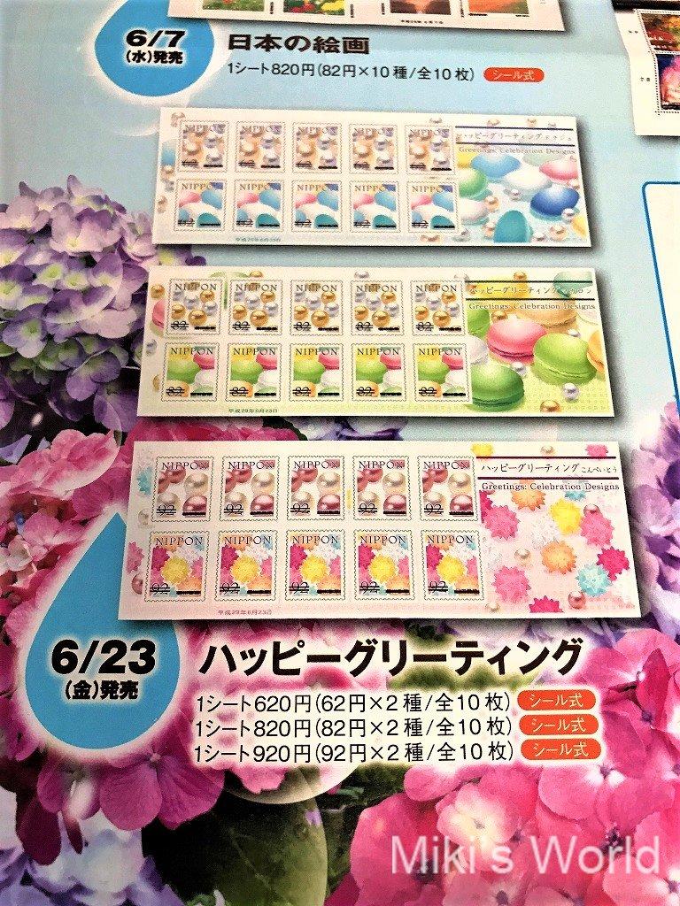 92円シール切手の一年に一度の発売日は6月23日!