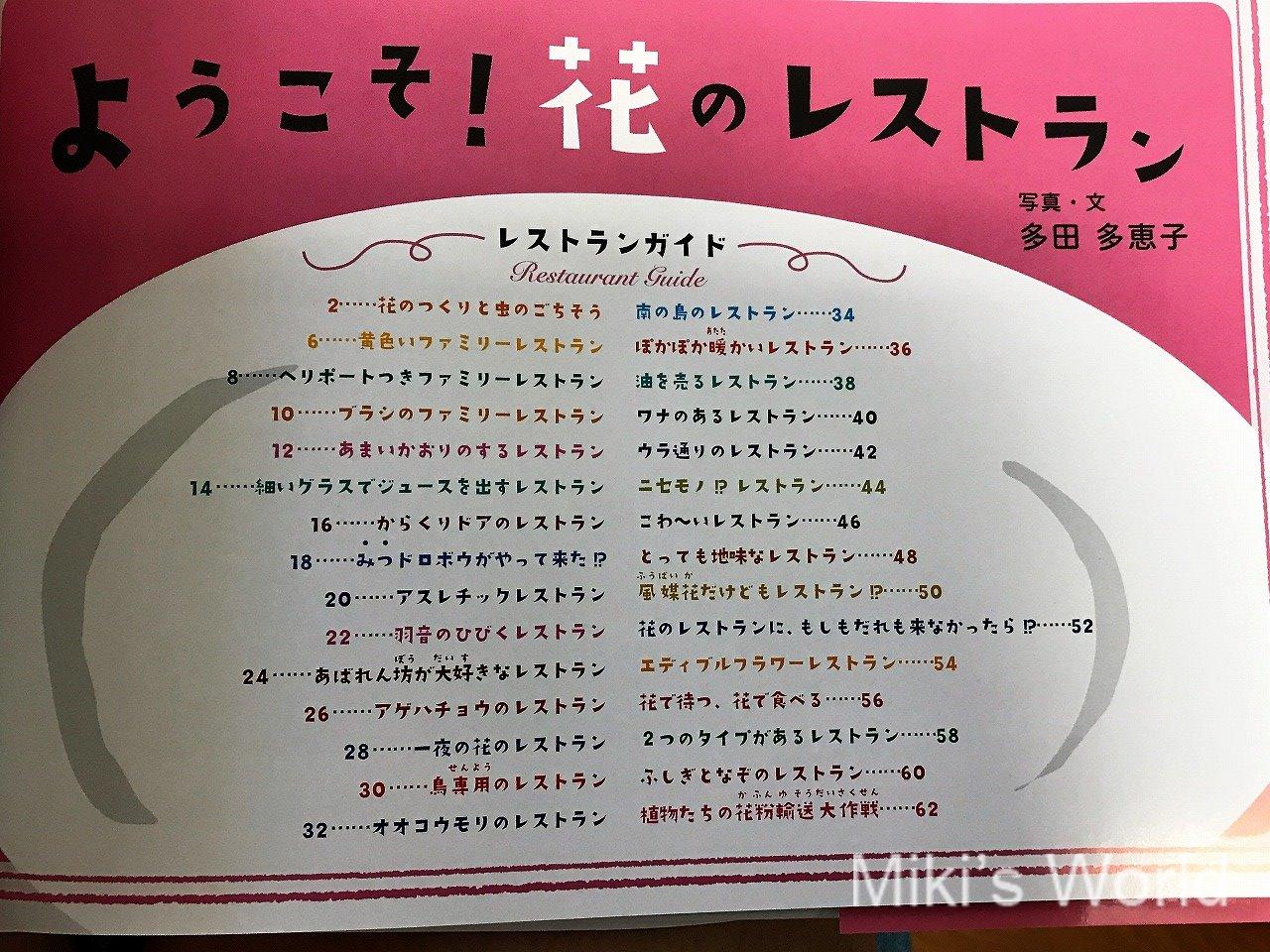 書籍紹介『ようこそ!花のレストラン』多田多恵子さん 写真・文 少年写真新聞社