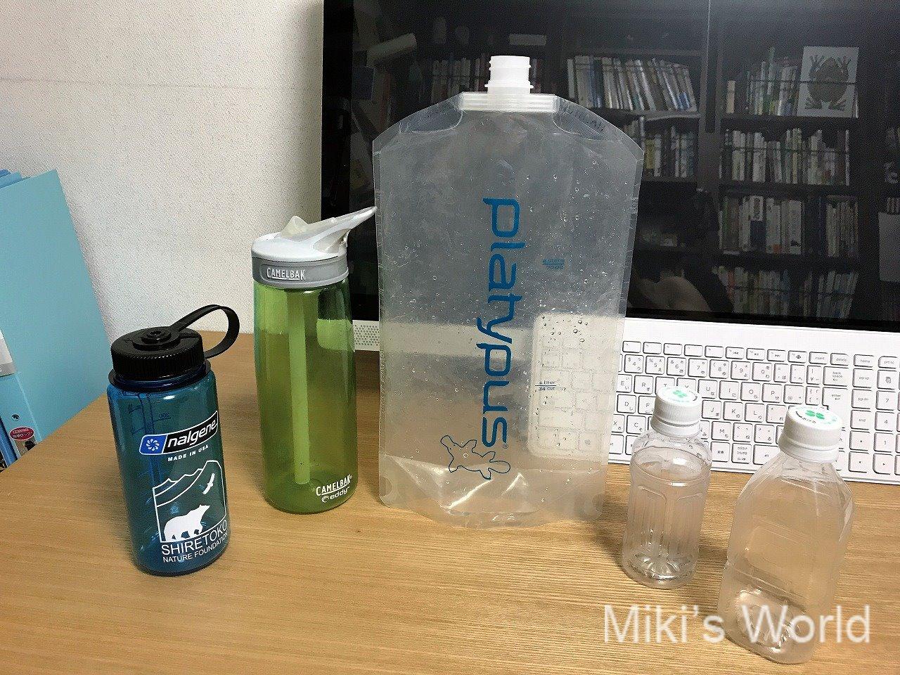 水筒の使い分け ペットボトル キャメルバック プラティパス ナルゲン