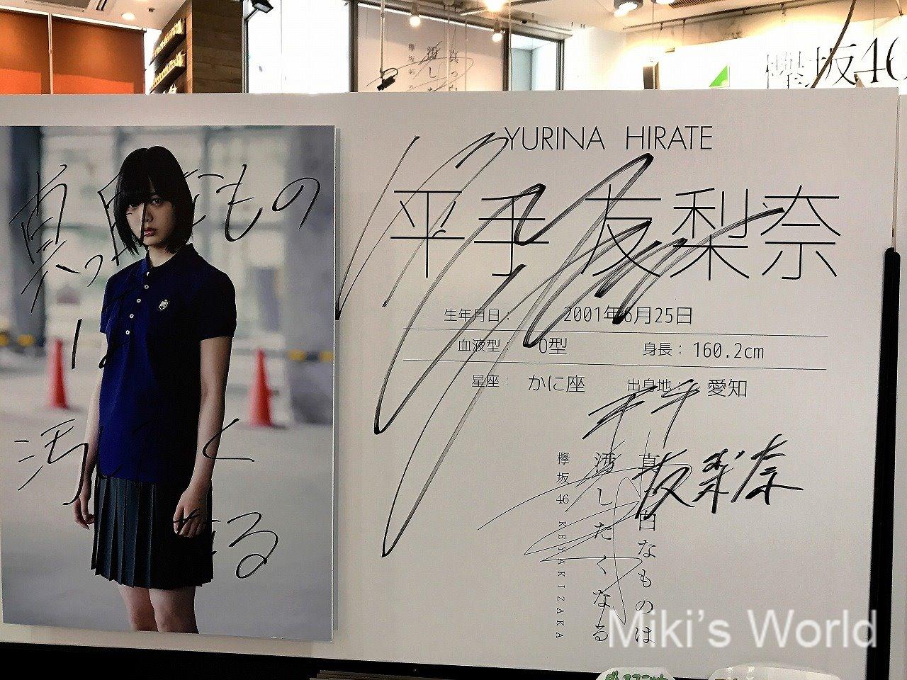 欅坂46 初アルバムリリースで 渋谷の蔦屋に連れていかれて感じたこと