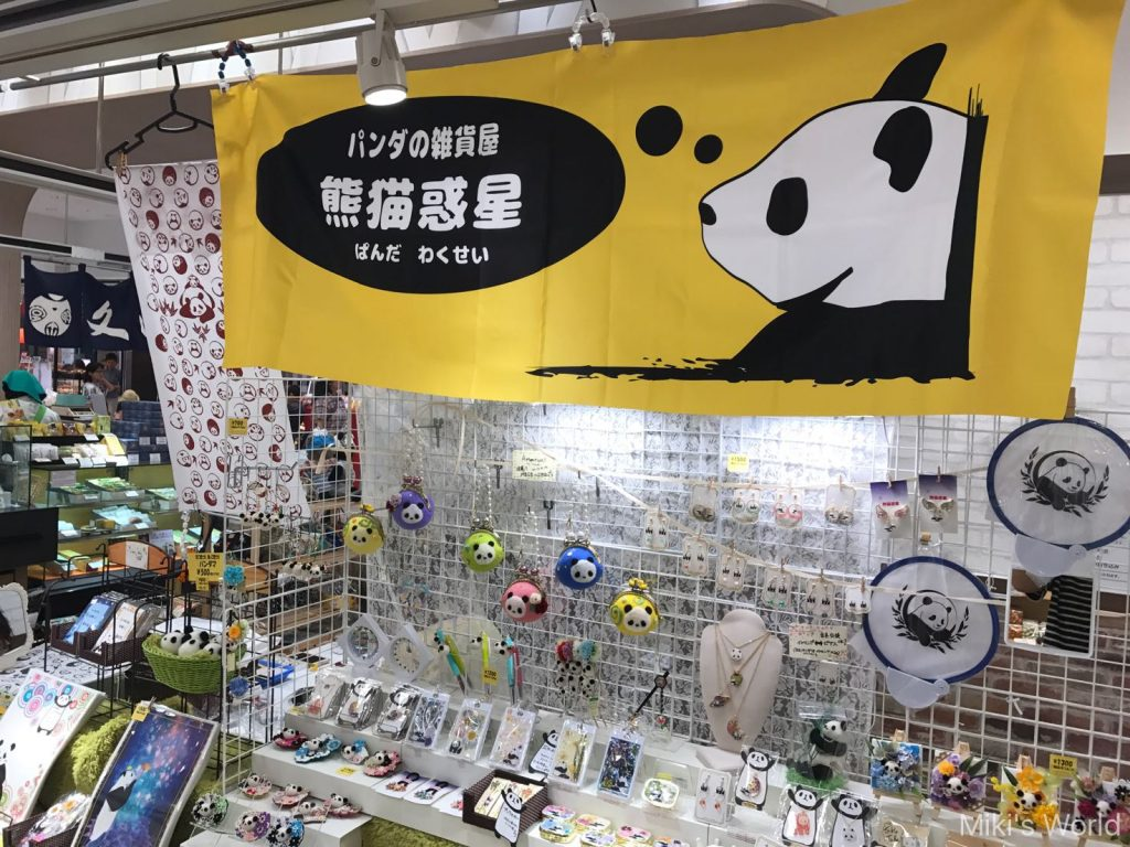 熊猫惑星 パンダわくせい パンダの羊毛フェルト作品が可愛い!!