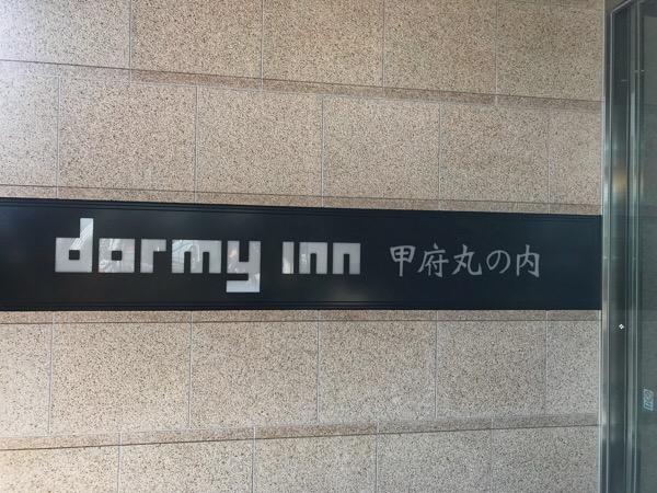 甲府 ビジネスホテルおすすめ ドーミーイン甲府丸の内 Hotel Dormy Inn Kofu Marunouchi