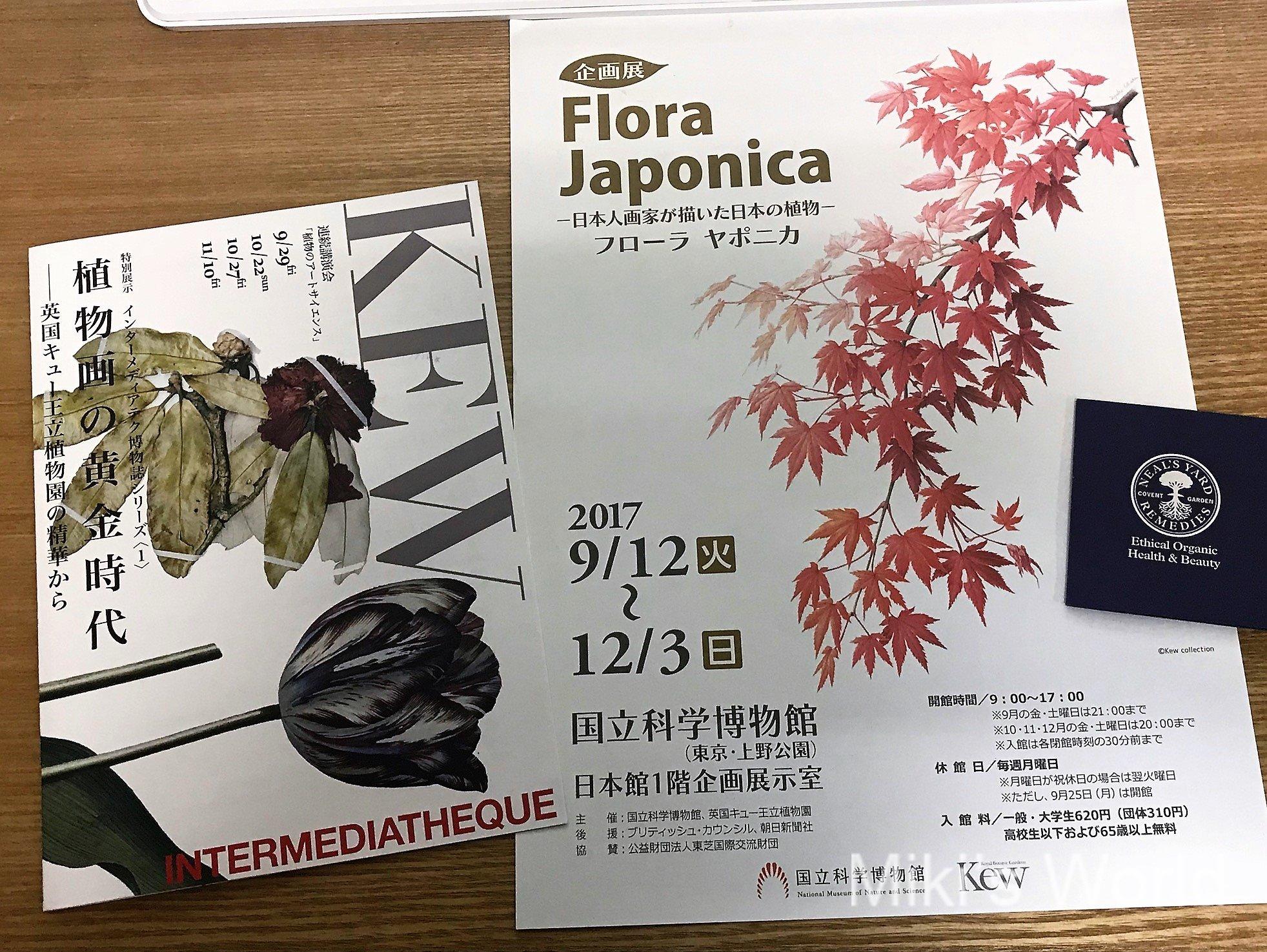 国立科学博物館 日本館1階企画展示室 Flora Japonica フローラ ヤポニカ 2017年12月3日まで