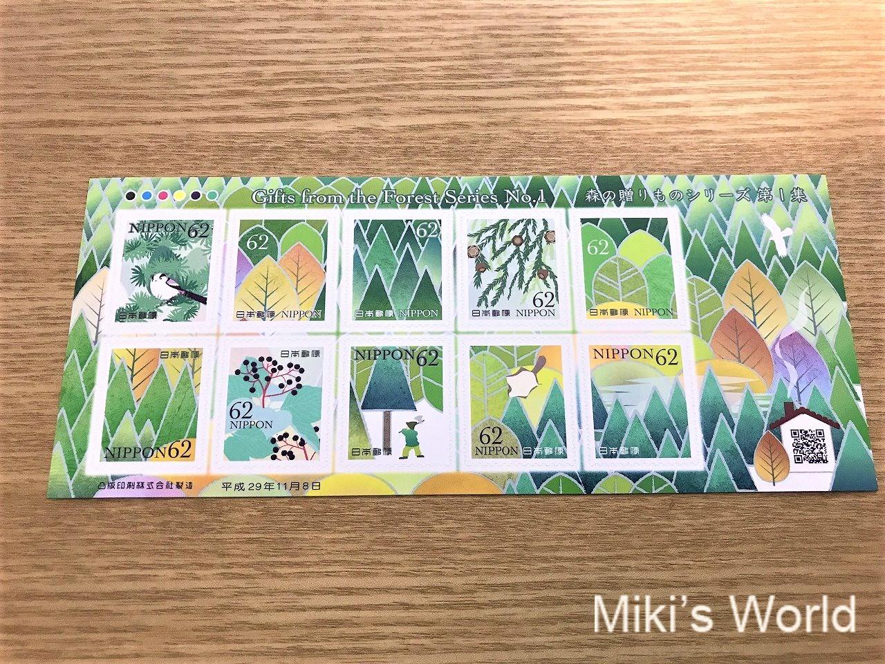 62円シール切手 エナガとムササビがいる 森の贈りものシリーズ第1集