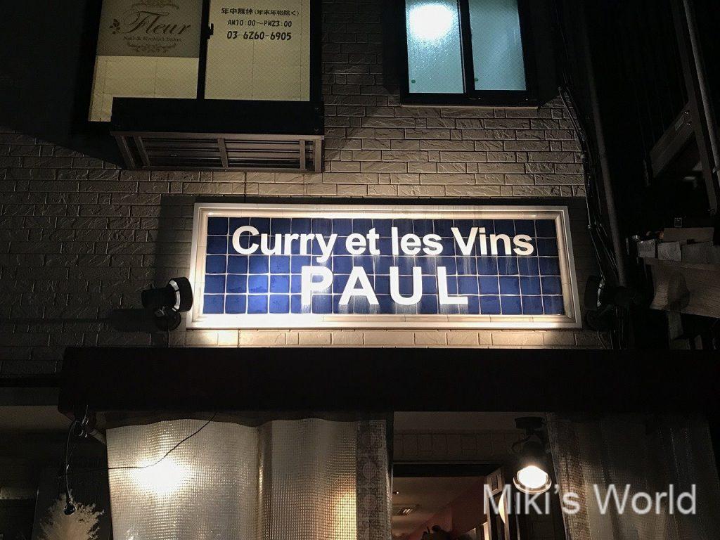 新富町のワインバー といっても食事がとても美味しいお店 カレーとワイン ポール