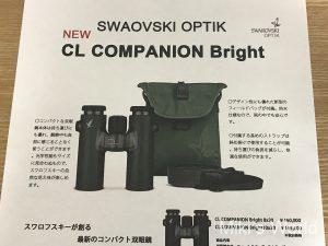 双眼鏡の選び方は、何を見るかで決める スワロフスキー CL COMPANION Bright 新発売!