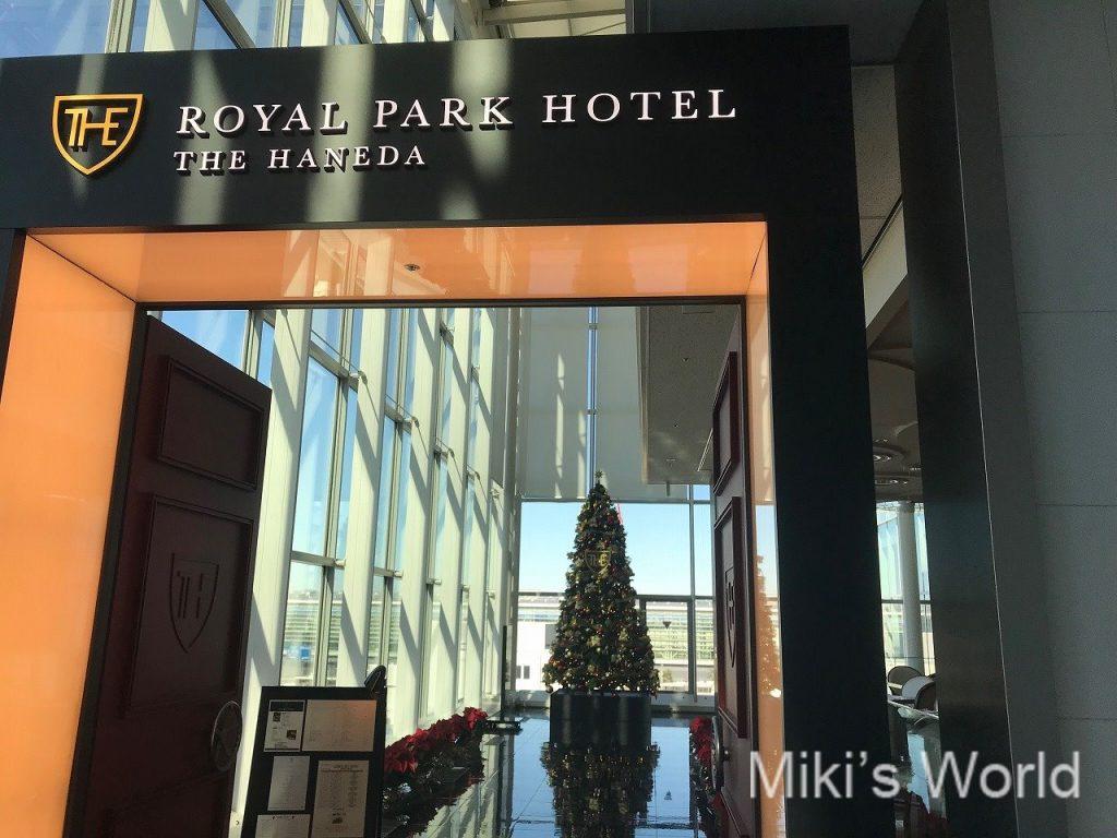 羽田東京ロイヤルパークホテル  高めですが、気持ちよく後泊、リフレッシュ!