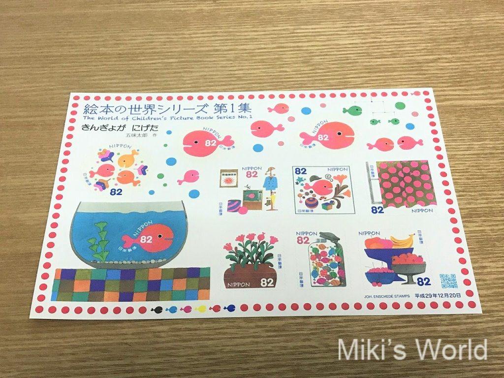 五味太郎さん絵本の世界シリーズ82円切手 リラックマの印鑑ケース