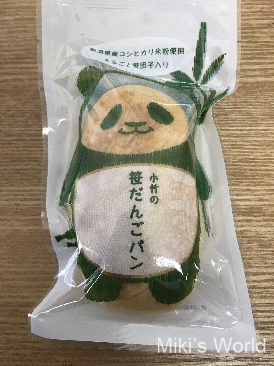 のもの秋葉原店でみつけた 小竹の笹だんごパン