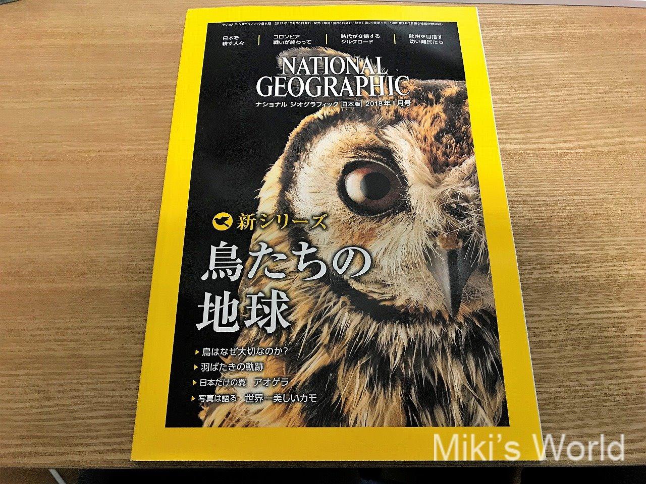 ナショナル ジオグラフィック 2018年は鳥の新シリーズがスタート!