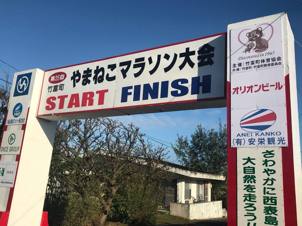 2018年 やまねこマラソン23キロ 初完走して 雑感