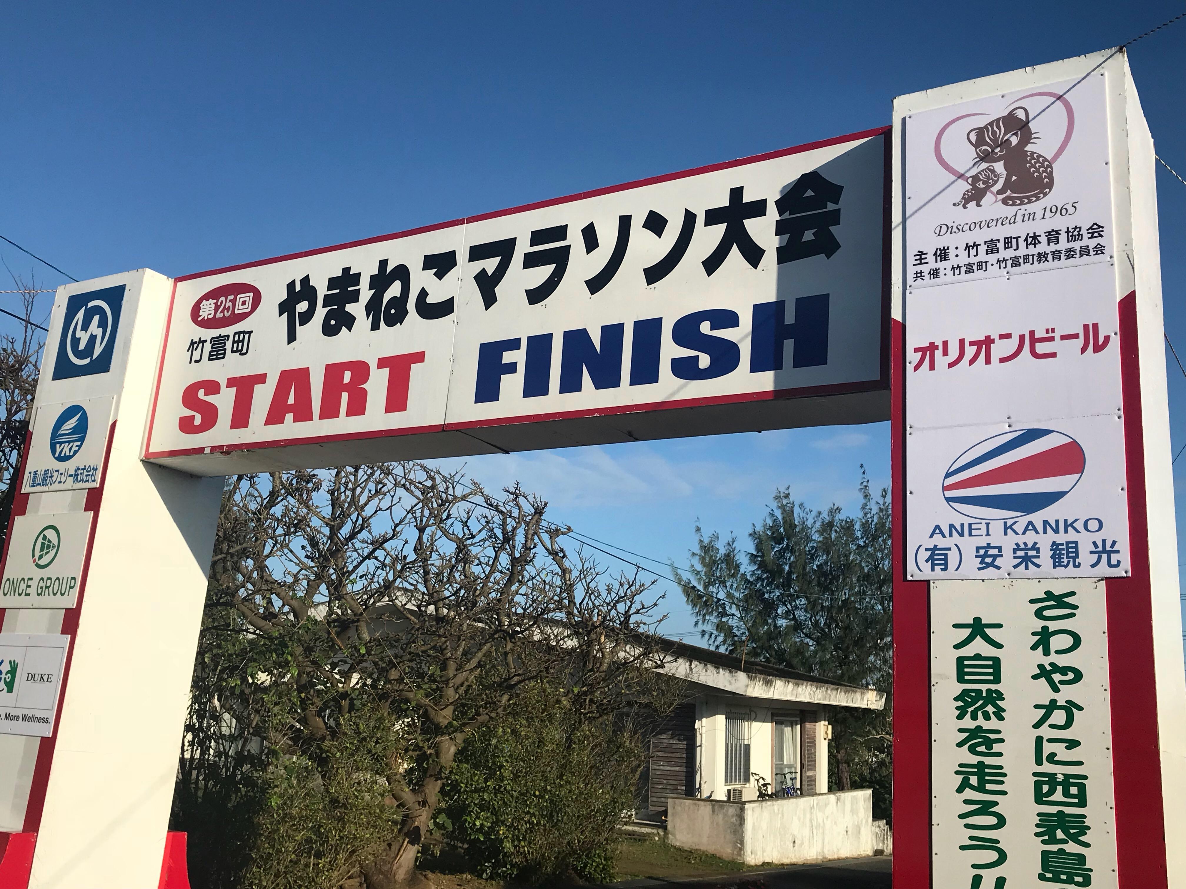 走りはじめて6カ月 今週末に「やまねこマラソン大会」初参加!