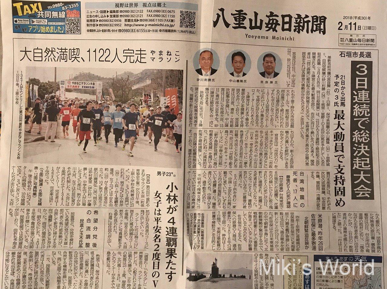2018やまねこマラソン23キロ完走後の気づき5 ローカルなマラソンは、新聞に名前が載る