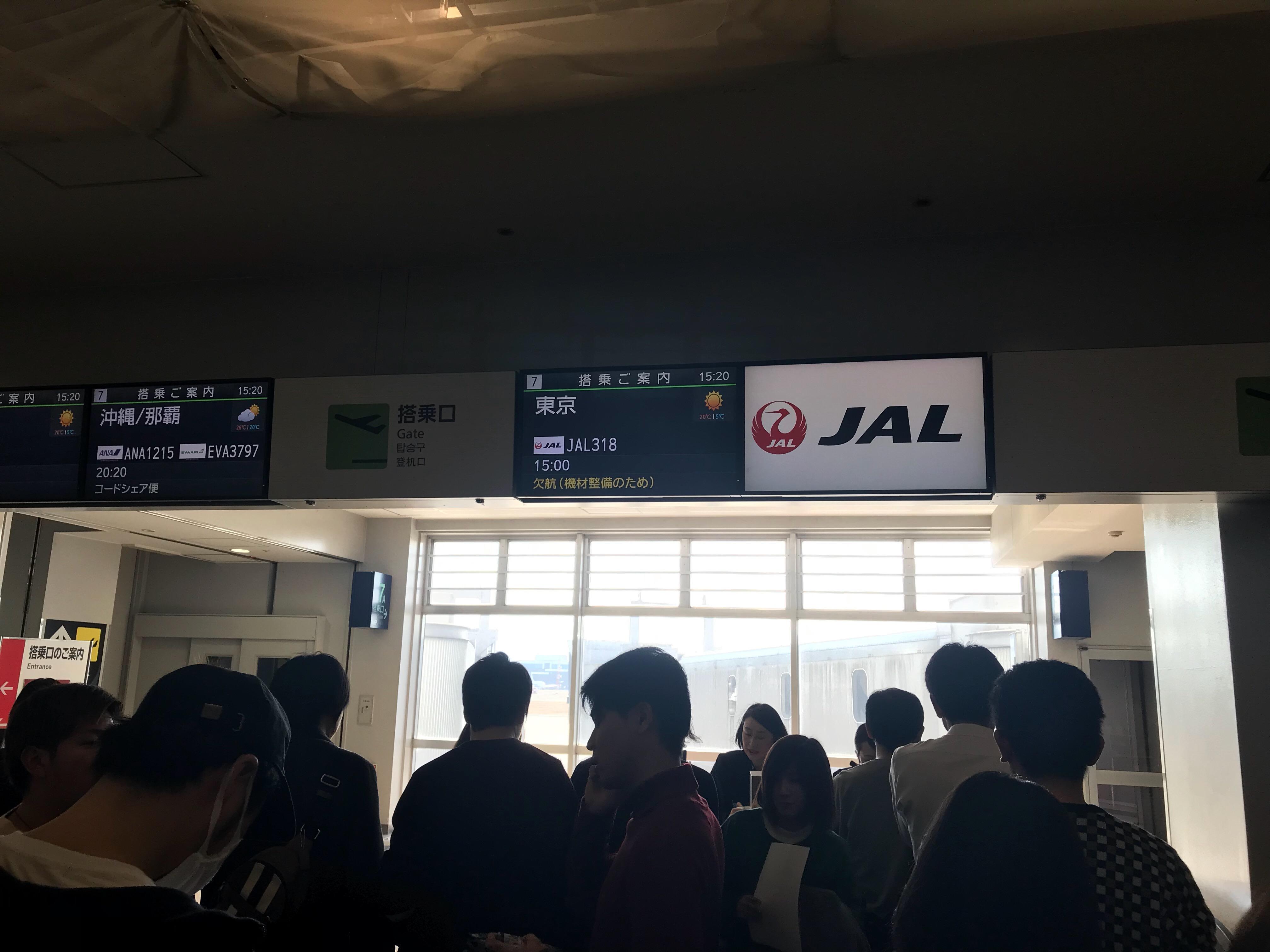 <旅のトラブル対応>予定していた飛行機が欠航! その時、どうするか?