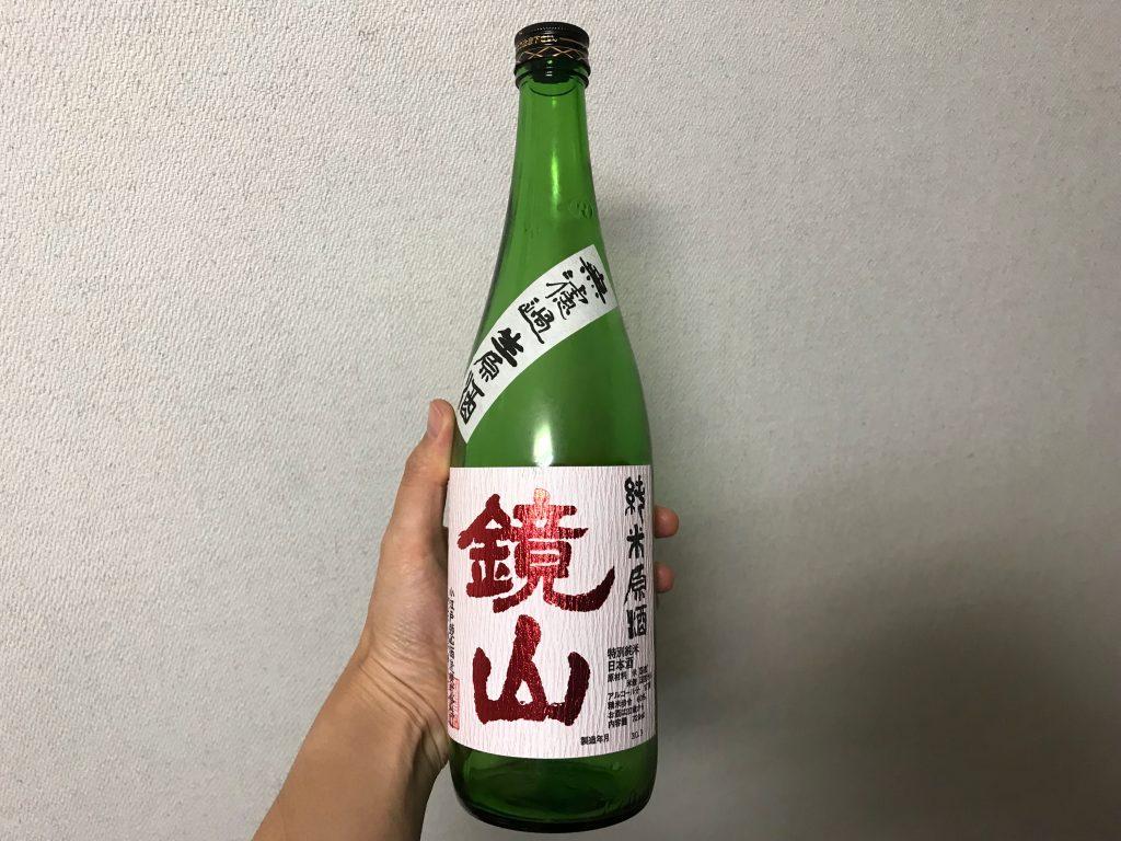 久々のヒット 小江戸鏡山酒造の鏡山  無濾過生原酒