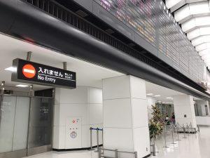 成田空港 到着出口での人間観察 空港見学に来たらぜひ!