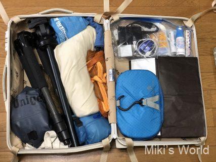 世界に旅して20年 私の荷物のパッキング方法