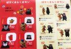 ぽすくま&くまモン  82円と62円切手