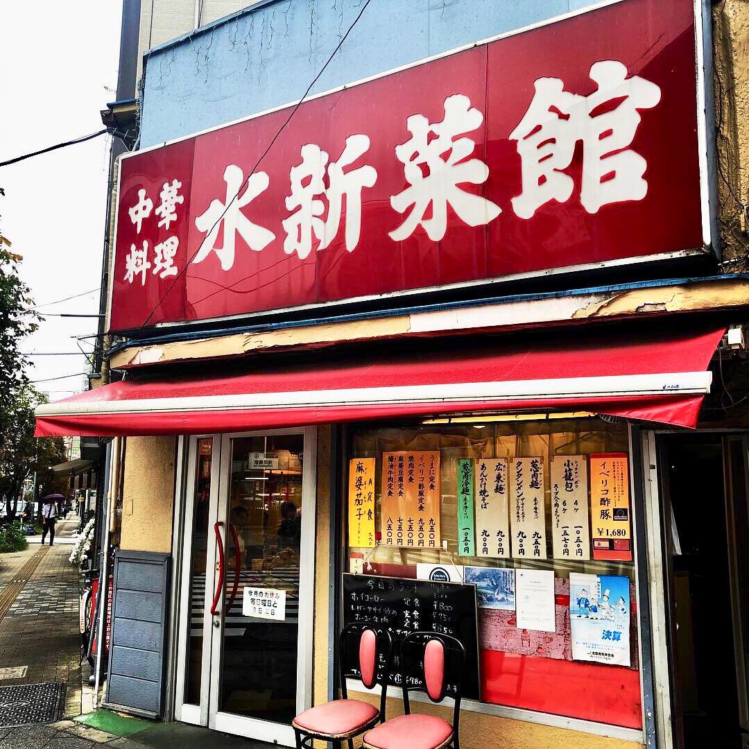 水新菜館(みずしんさいかん)浅草橋駅近くの中華料理店 人気はあんかけ焼きそばと店主