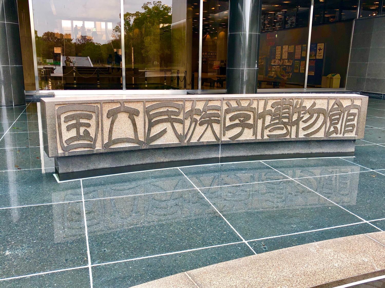 国立民族学博物館 おススメです! 大阪・万博公園駅から徒歩15分 太陽の塔もお出迎え!