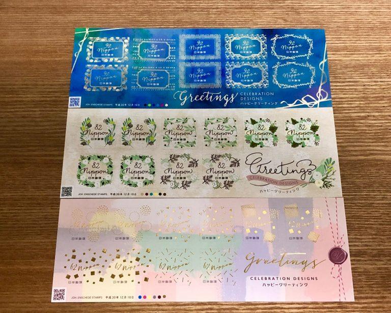 92円シール切手 2018年は12月10日にも発売!