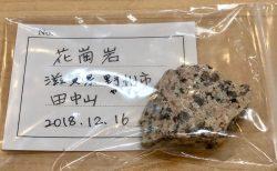 火成岩、堆積岩、変成岩 岩石の主な3種類 岩の違いは地球の歴史と深く関係している