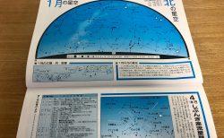 星空ガイド2019 今年の天文現象がわかります! 企画・構成 藤井旭 誠文堂新光社