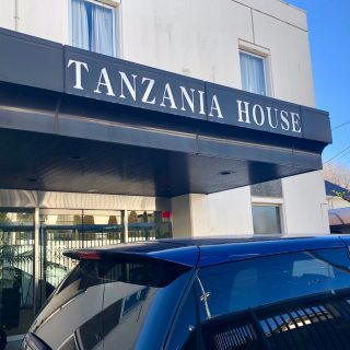 タンザニア大使館 どこにある? ビザの申請と受領 ビザとは?
