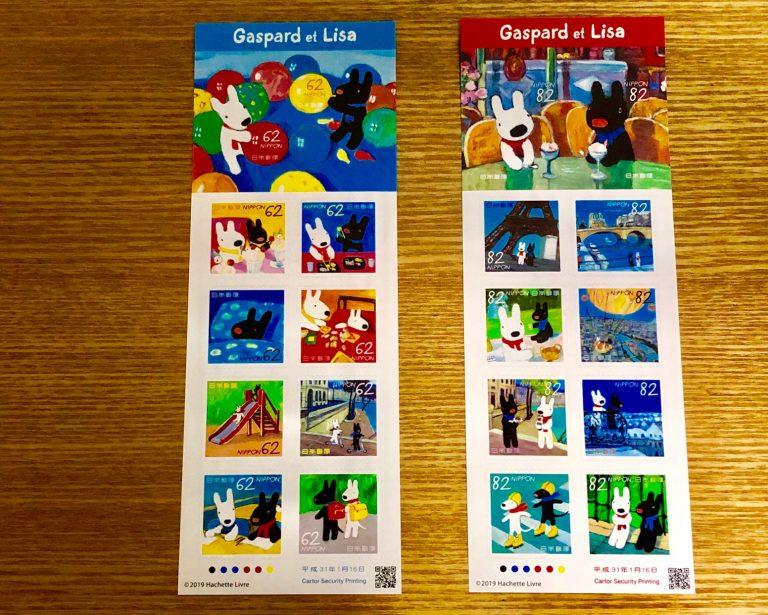 リサとガスパール 誕生20周年 記念切手