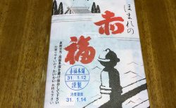 東海道新幹線  大好きな定番土産 うなぎパイと赤福