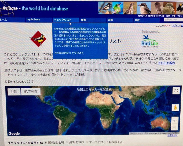 Avibase アビベース 世界の鳥の膨大なデータベース