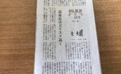 高身長ほどがん発症のリスクが高くなる 日経新聞2019.2.13 がん社会を診る 中川恵一DR(東京大学病院准教授)