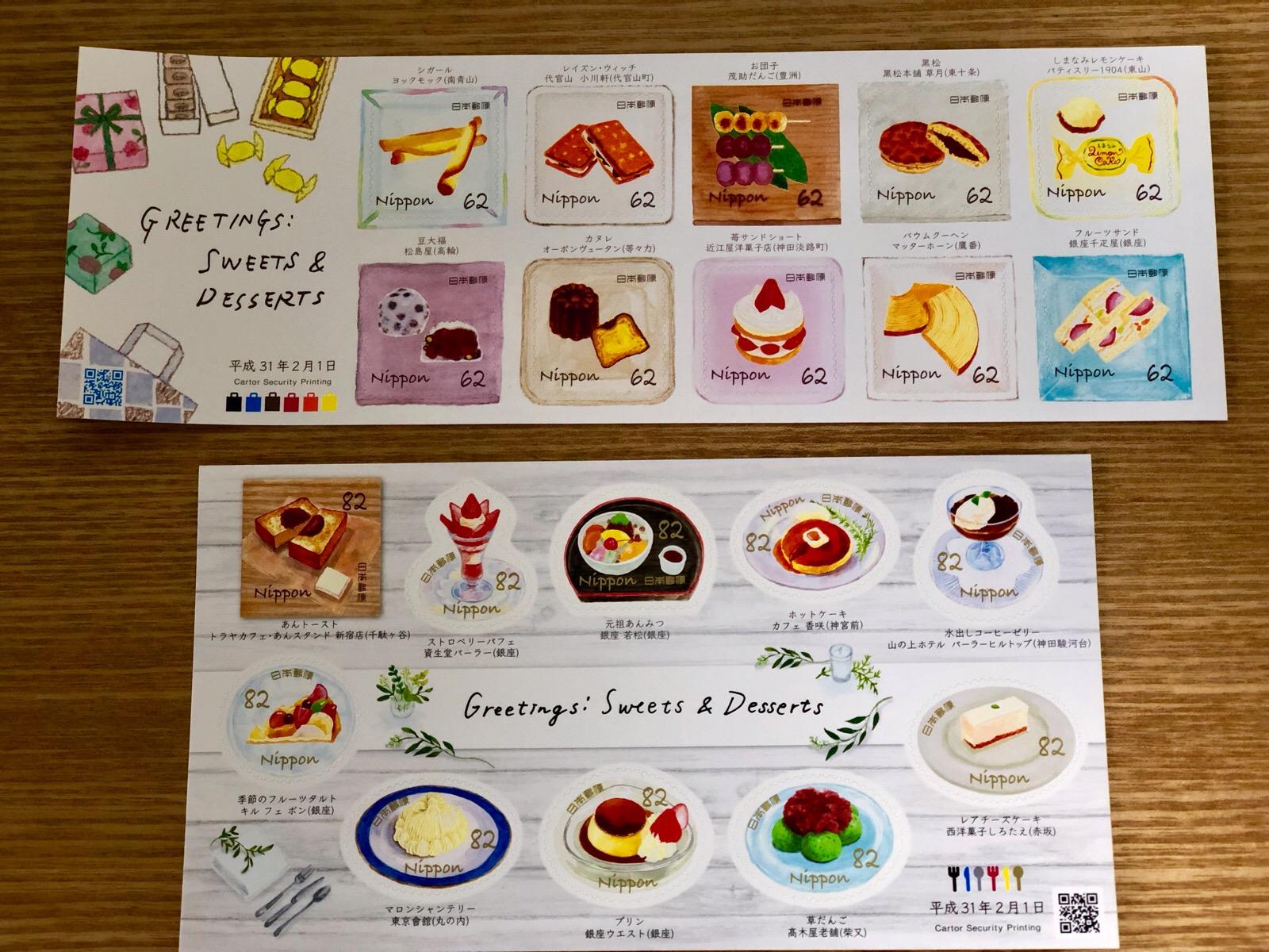 スイーツ シール切手 62円と82円 2019年2月1日発売