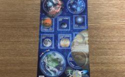 シール切手 82円 天体シリーズ 第2集