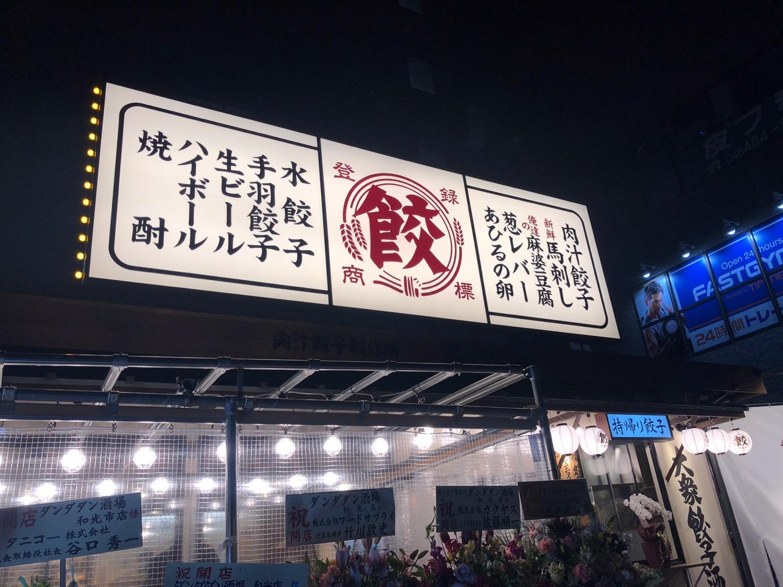 ダンダダン酒場 肉汁餃子製作所 2019年2月18日 和光市駅南口にオープン