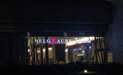 ベルギービール カフェ「ベルオーブ」 東京芸術劇場 池袋駅西口 夜行バス乗り場 すぐの店