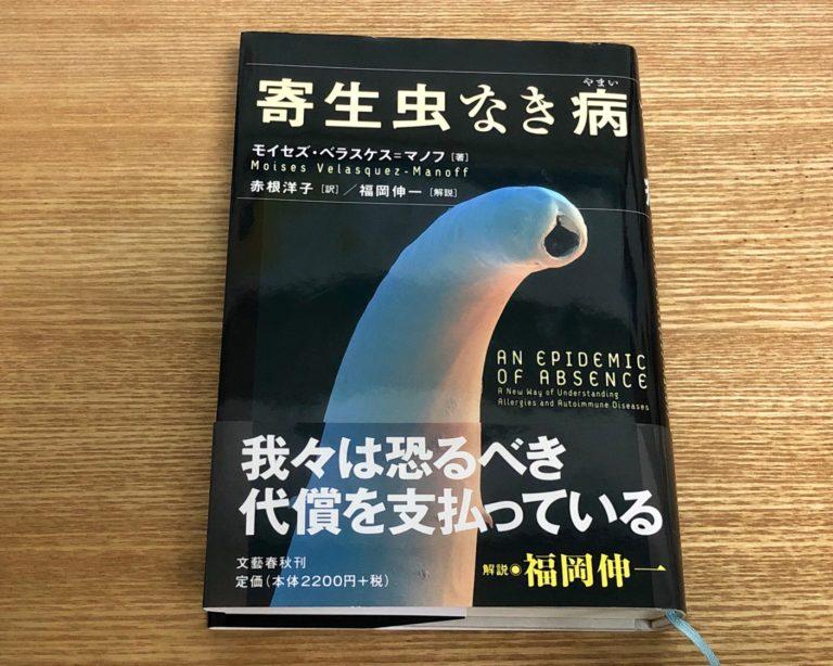 「寄生虫なき病」書評 花粉症、自己免疫疾患、喘息、ピロリ菌、がん、うつ病、自閉症、多発性硬化症の方へ