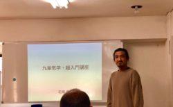 九星気学・超入門 石坂晏敬さんの講座を受けてみた
