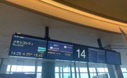 アエロメヒコ 出発遅れでパナマシティへ乗り継げない?