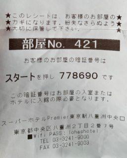 東京駅前ホテル アクセス便利 大浴場 スーパーホテルPremier 東京駅八重洲中央口